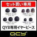 【送料無料】【セット買い専用商品】QY8専用イヤーピース4種類10ペア入り