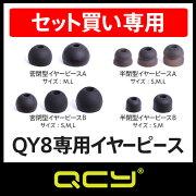 【送料無料】【セット買い専用商品】最新 Bluetooth イヤホン 高音質【QCY QY8 正規販売店】QY8専用イヤーピース 4種類10ペア入り