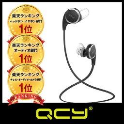 最新 Bluetooth イヤホン 高音質【QCY QY8 正規販売店】メーカー1年保証 / Bluetooth 4.1 イヤホン ワイヤレス イヤホン ランニング ブルートゥース イヤホン bluetooth イヤホン 防水/防汗 ワイヤレスイヤホン bluetooth