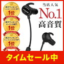 【圧倒的な高評価レビュー4.3点!】最新 Bluetooth...