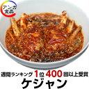 ★楽天ランキング1位400週獲得★人気のケジャン 【あす楽】