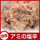 アミの塩辛(キムチ用・国産)100g 【RCP】