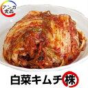 ☆白菜キムチ(株キムチ)600g