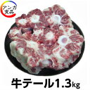 【国産】牛テール1.3kg (コムタン・シチュー)(冷凍仕様)
