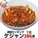 ★楽天ランキング1位348週獲得★人気のケジャン 【あす楽】