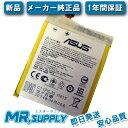 【全国送料164円】ASUS ZenFone 5 Li-Polymer 交換バッテリー C11P1324
