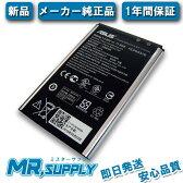 【全国送料164円】ZenFone 2 Laser ZE601KL ZE550KL Li-Polymer 内蔵バッテリー C11P1501