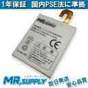 【全国送料164円】Xperia Z3 SO-01G SOL26 401SO D6653 Li-Polymer 互換 内蔵 バッテリー LIS1558ERPC