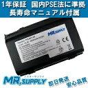 【全国送料無料】Fujitsu 富士通 FMV-BIBLO NF LIFEBOOK AH用 Li-ion バッテリー FM-66C 0644670 0644690 対応