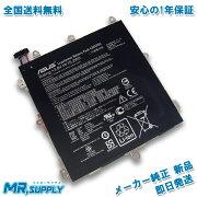【全国送料無料】ASUS MeMO Pad 8 (ME581C)(AST21)(ME181C)タブレット交換用バッテリー C11P1330