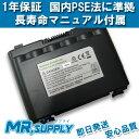 【全国送料無料】Fujitsu 富士通 FMV-BIBLO NFシリーズ バッテリー FM-55A FPCBP159 0644460対応