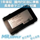 【全国送料無料】Fujitsu 富士通 FMV-LIFEBOOK E、Aシリーズ用 Li-ion バッテリー FM-61A 0644530 対応