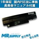 【全国送料無料】東芝 dynabook MX N200 N300 N301 N510用 6セル Li-ion バッテリー PABAS232/バッテリパック62Y...