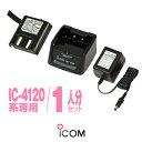 アイコム IC-4110用 充電器・バッテリー 1人分セット (BP-258×1, BC-180×1) / 特定小電力トランシーバー 無線機 インカム アイコム用 i..