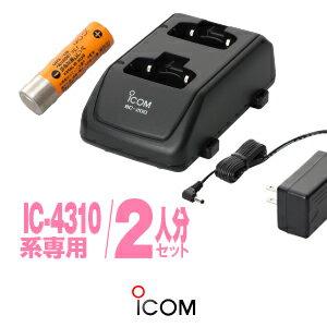 アイコム IC-4300用 充電器・バッテリー 2人分セット  ( BP-260×2, BC-200×1, BC-186×1 )( インカム / トランシーバー / 純正バッテリー充電器 / iCOM / アイコム IC-4300 IC-4300L IC-4350 IC-4350L用 )