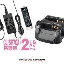 スタンダードホライゾン SR70A用 充電器 バッテリー 2人分セット ( SBR-17MH×2, SBH-26×1, SAD-50A×1 )( インカム / トランシーバー / 純正バッテリー充電器 / STANDARD HORIZON / スタンダードホライゾン SR70A SR100A用 )