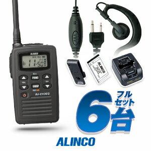 [6台フルセット] トランシーバー アルインコ(ALINCO) DJ-CH202 (+ ワーキー耳かけS×6)/ 特定小電力トランシーバー(無線機・インカム)/ DJ-CH202S DJ-CH201M DJ-CH201L