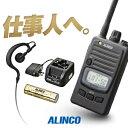 25日は全品10倍エントリー23:59まで! 1台フルセット トランシーバー アルインコ DJ-P221 (+ イヤホンマイクSC×1, EBP-179×1, EDC-181A×1) / 特定小電力トランシーバー 無線機 インカム 防水 ALINCO DJ-P221M DJ-P221L