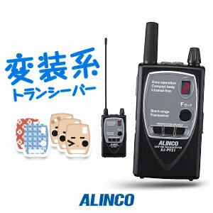 トランシーバー アルインコ DJ-P921 ( 特定小電力トランシーバー インカム 無線機 / ALINCO / DJ-P9,DJ-P11,DJ-P21後継機 )