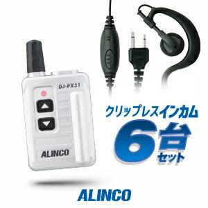 【イヤホンマイク6台セット】トランシーバー アルインコ(ALINCO) DJ-PX31 (+ ワーキー耳かけS×1 ) / 特定小電力トランシーバー(無線機・インカム)/ DJ-PX31B DJ-PX31S