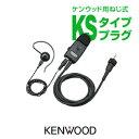 ケンウッド イヤホンマイク EMC-15(業務仕様) [KSプラグ] /特定小電力トランシーバー 無線機 インカム ケンウッド専用 KENWOOD UBZ-M31..