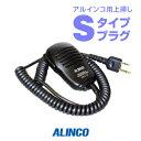 アルインコ(ALINCO) スピーカーマイク EMS-59 [Sプラグ] / 特定小電力トランシーバー 無線機 インカム アルインコ用 DJ-CH202 DJ-CH201..
