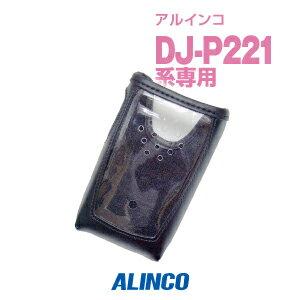 アルインコ ソフトケース ESC-51 ( インカム / トランシーバー / オプション / ALINCO / アルインコ DJ-P22 DJ-P222 DJ-P221用 )