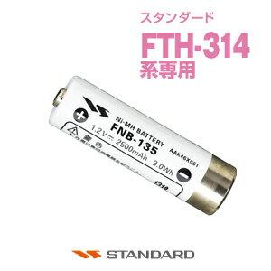 スタンダード バッテリーパック FNB-135 ( インカム / トランシーバー / 純正バッテリー充電池 / STANDARD / 八重洲無線 ヤエス YAESU バーテックス スタンダード FTH-307 FTH-307L FTH-308 FTH-308L FTH-314 FTH-314L用 )