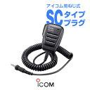 アイコム スピーカーマイク HM-183PI SCプラグ / 特定小電力トランシーバー 無線機 インカム アイコム用 iCOM IC-4300 IC-4300L IC-4350 IC-4350L