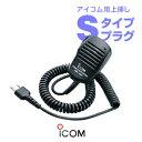 アイコム スピーカーマイク HM-186 Sプラグ / 特定小電力トランシーバー 無線機 インカム アイコム用 iCOM IC-4008W IC-4008D