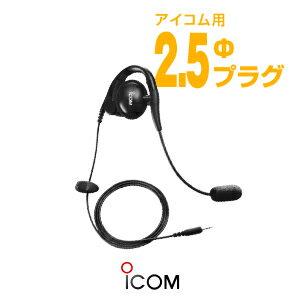 アイコム 耳かけ式ヘッドセット HS-94 《2.5φ1ピンプラグ》 (送信スイッチ別売)( インカム / トランシーバー / 無線機 / イヤホンマイク / IC-4110 IC-4100 / アイコム用 )