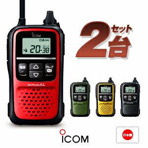 【2台セット】トランシーバー アイコム(iCOM)IC-4110 / 特定小電力トランシーバー(無線機・インカム)/ ウィズコール(WITHCALL IC-4110K IC-4110R IC-4110Y IC-4110G)/ 日本製