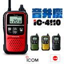 [保護ケースプレゼント!]トランシーバー アイコム(iCOM)IC-4110 / 特定小電力トランシーバー(無線機・インカム)/ ウィズコール(WITHCALL IC-4110K IC-4110R IC-4110Y IC-4110G)/ 日本製