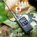 トランシーバー アイコム IC-4300L ( 特定小電力ト...