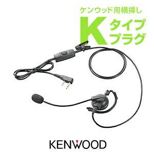 ケンウッド ヘッドセット KHS-35F [Kプラグ] / 特定小電力トランシーバー 無線機 インカム ケンウッド デミトス KENWOOD DEMITOSS UBZ-LP20 UBZ-EA20R UBZ-S20 UBZ-BM20R UTB-10