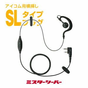 クリップレスイヤホンマイク [SLプラグ] / 特定小電力トランシーバー 無線機 インカム アイコム専用 IC-4110 IC-4100 IC-4110D IC-4188W