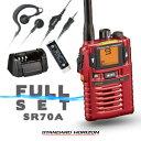 フルセット トランシーバー スタンダードホライゾン SR70A (+ ワーキーYS×1,SBR-17MH×1,SBH-17×1) / 特定小電力トランシーバー インカム 八重洲無線 ヤエス スタンダード モトローラ YAESU STANDARDHORIZON SR100A