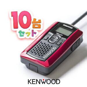 [10台セット] ケンウッド トランシーバー UBZ-LP20 / 特定小電力トランシーバー 無線機 インカム デミトス KENWOOD DEMITOSS UBZ-LP20B UBZ-LP20RD UBZ-LP20Y UBZ-LP20SL