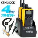 4台分フルセット トランシーバー ケンウッド UBZ-M31 (+ ワーキーKS×4,UPB-7N×4,UBC-9CR×2,UBC-8ML) / 特定小電力トランシーバー 無線..