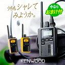 ケンウッド トランシーバー UBZ-M31 / 特定小電力トランシーバー 無線機 インカム デミトスミニ KENWOOD DEMITOSS MINI UBZ-M31B UBZ-M..