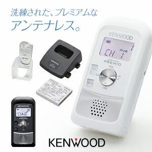 トランシーバー ケンウッド(KENWOOD)UBZ-S20 (バッテリー・充電器セット)/ 特定小電力トランシーバー(無線機・インカム)/ デミトスプレミオ(DEMITOSS PREMIO・UBZ-S20B・UBZ-S20WH)/ 日本製