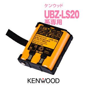 ケンウッド バッテリーパック UPB-5N / 特定小電力トランシーバー 無線機 インカム ケンウッド デミトス20 KENWOOD DEMITOSS UBZ-LP20 UBZ-LM20 UTB-10