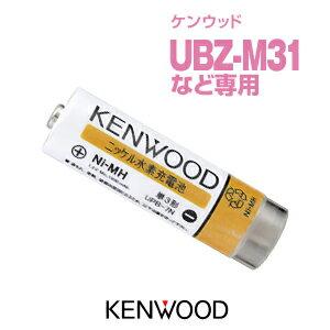 ケンウッド バッテリーパック UPB-7N ( インカム / トランシーバー / 純正バッテリー充電器 / KENWOOD / ケンウッド デミトス UBZ-EA20R デミトスミニ UBZ-M31/UBZ-M51用 )