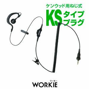 ワーキー 耳かけ付ストレートイヤホンマイク 《KSプラグ》 ( インカム トランシーバー 無線機 売れ筋 / WORKIE / UBZ-M31 UBZ-M51 TPZ-D510 TPZ-D553MCH TPZ-D553SCH / ケンウッド専用 )