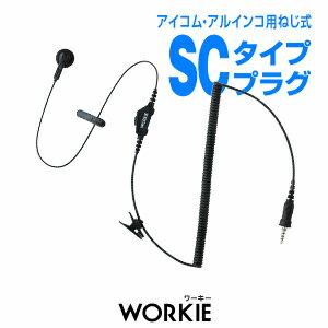 ワーキー(WORKIE) ストレートイヤホンマイク [SCプラグ] / 特定小電力トランシーバー(無線機・インカム) / アイコム・アルインコ用(IC-4300 IC-4300L IC-4350 IC-4350L DJ-P221 DJ-P222)