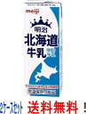 期間限定送料無料!常温保存可能☆明治北海道牛乳2ケース【200ml×48本】【あす楽対応_