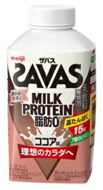 明治 ザバス ミルクプロテイン脂肪ゼロココア味 430g×12本「クール便でお届けします」【ザバス】【脂肪ゼロ】【ミルクプロテイン】【要冷蔵】