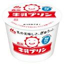 森永乳業牛乳プリン85g×10個【要冷蔵】【プリン】