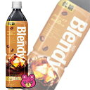 AGF ブレンディボトルコーヒー 低糖 PET900ml×12本入 【北海道・沖縄・離島配送不可】