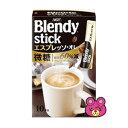 AGF Blendy ブレンディ スティック エスプレッソ・オレ微糖 10本入×24箱